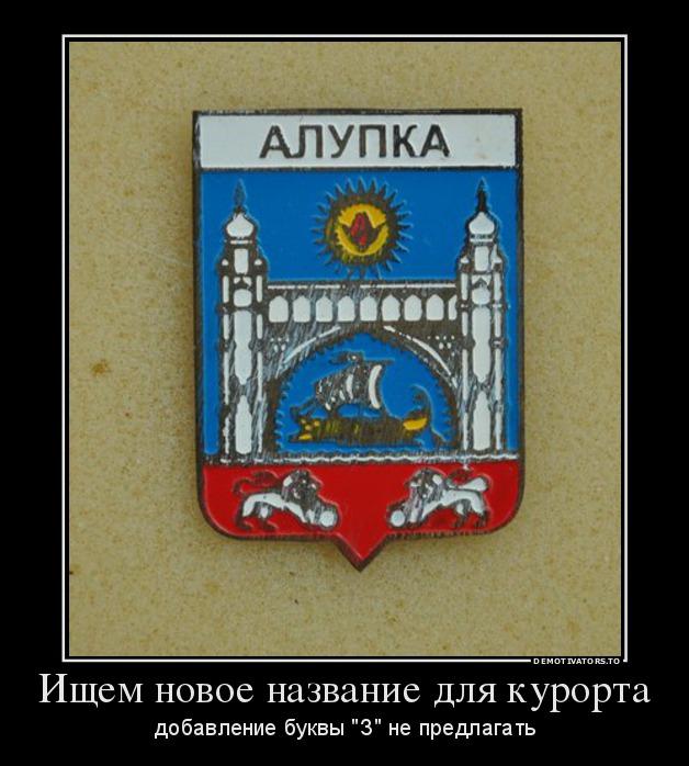 281698_ischem-novoe-nazvanie-dlya-kurorta_demotivators_to.jpg