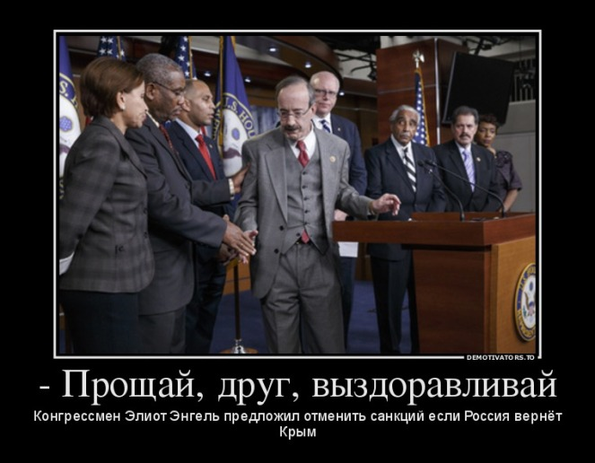 425149_-proschaj-drug-vyizdoravlivaj_demotivators_to.jpg