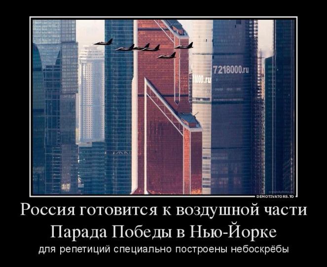 696373_rossiya-gotovitsya-k-vozdushnoj-chasti-parada-pobedyi-v-nyu-jorke_demotivators_to.jpg