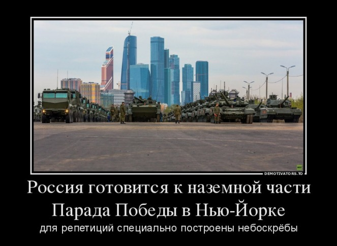 87660_rossiya-gotovitsya-k-nazemnoj-chasti-parada-pobedyi-v-nyu-jorke_demotivators_to.jpg